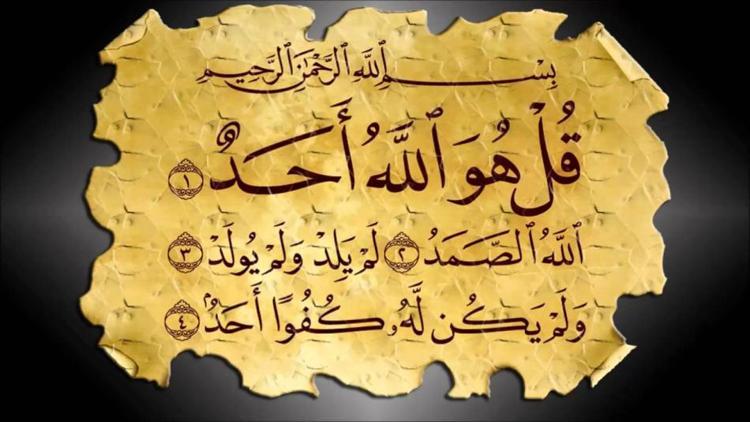 Fadilah surat Al-Ihklas