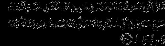Q.S Al-Baqarah 261