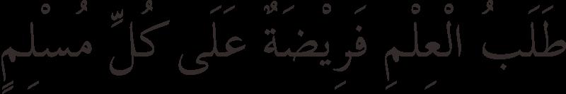 Kewajiban setiap muslim untuk menuntut imu